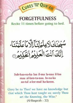 Forgetfulness - Cures from The Qur'an Islamic Quotes, Quran Quotes Inspirational, Islamic Phrases, Islamic Teachings, Islamic Messages, Islamic Dua, Islamic Images, Muslim Quotes, Islam Quran