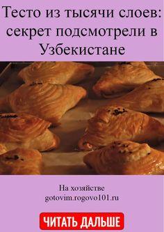 Тесто из тысячи слоев: секрет подсмотрели в Узбекистане Mini Pies, Stuffed Mushrooms, Sweets, Bread, Chicken, Baking, Vegetables, Desserts, Food