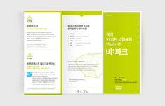 (디자인빛) 서울혁신센터 비파크(B:PARK) 홍보 3단 리플렛 디자인, 인쇄 : 네이버 블로그