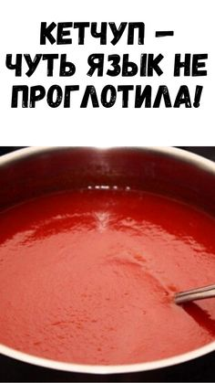 Ketchup, Recipies, Food And Drink, Cooking Recipes, Pudding, Eat, Desserts, Tasty Food Recipes, Gourmet