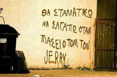 σαγαπω μην το ξεχνας FOTO - Google zoeken Greek Quotes, More Than Words, True Words, Good Morning, Me Quotes, Graffiti, Street Art, Funny, Pictures