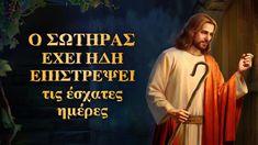 Ο Σωτήρας έχει ήδη επιστρέψει τις έσχατες ημέρες #Σωτήρας#θεός#ιησους#χριστος#προφητειες#εδάφια#Βίβλος Savior, Salvador