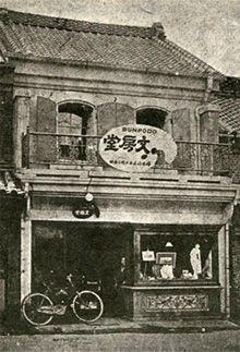 文房堂の歴史:1906年(明治39年)中西屋書店より独立、現在の神田すずらん通りに店舗を新築。