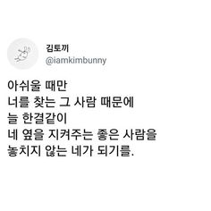소중한 누군가를 잃지 않는 네가 되기를. Korean Quotes, Korean Language, Famous Quotes, Cool Words, Poems, How To Memorize Things, Mindfulness, Relationship, Messages