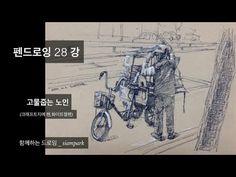 함께하는 드로잉 _ pen drawing _ 28 강 _ 고물줍는 노인 _ 샴박 - YouTube