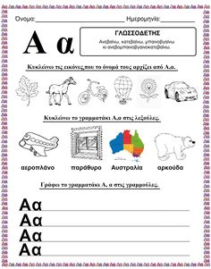 Greek Language, Speech And Language, Learn Greek, Greek Alphabet, Preschool Education, School Themes, School Lessons, Learn To Read, School Projects