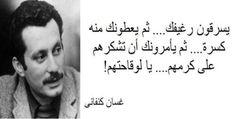 ghassan kanafani  يسرقون - to steal  يعطون - to give   كسرة - piece  تشكر - to thank   على كرمهم - their generosity