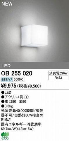 OB255020オーデリックブラケットLED(昼白色)
