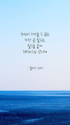 자존감이 부족한 당신을 위한 명언 20 Wise Quotes, Famous Quotes, Inspirational Quotes, Korea Quotes, Good Sentences, Life Words, Korean Language, Life Pictures, Life Inspiration