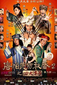 Xem phim: Đường Bá Hổ 2 http://starmovies.com.vn/xem-phim/Flirting-Scholar-2