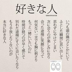 こんな人に出会いたい | 女性のホンネ川柳 オフィシャルブログ「キミのままでいい」Powered by Ameba Japanese Poem, Japanese Quotes, Japanese Words, Favorite Words, Favorite Quotes, Wise Quotes, Inspirational Quotes, Boyfriend Advice, Proverbs Quotes