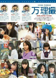 styannouta: Nogi Satsu Vol.036 Marika | 日々是遊楽也