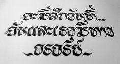 One day we will find each other again: Sak Wan - Ornaree (thai script)