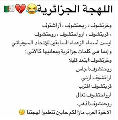 Manifestation Money Affirmations - Manifestation Law Of Attraction Challenge - - - Arabic Funny, Funny Arabic Quotes, Islamic Love Quotes, Religious Quotes, Funny Science Jokes, Some Funny Jokes, Faith Quotes, Words Quotes, Life Quotes