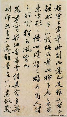 (清)郑板桥行书坡公小品册0004 Calligraphy Ink, Chinese Calligraphy, Japanese Family Crest, Bravest Warriors, Chinese Landscape, Nature Journal, Chinese Painting, Cursive, Ink Art