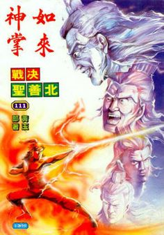 Hong Kong Manhua/Comic Book #111 VG/F, no English date, obtained in the early 1990s, Color, dimensions slightly larger than a regular U.S. comic book, 32 pages, Fantasy and Sword & Sorcery action, $4