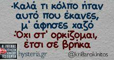 Greek Quotes, True Words, Funny Images, Sarcasm, Funny Quotes, Jokes, Lol, Humor, Lol Pics
