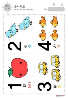 Korean Lessons, Korean Words, Learn Korean, Korean Language, Color Studies, Study, Kids Rugs, Teaching, Education