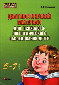 R_A_Kiryanova_diagnostichesky_material_dlya_psi.pdf — Просмотр документов