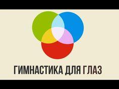 Гимнастика для глаз / Упражнения для глаз - YouTube Tech Logos, Youtube, Exercise, School, Health, Natural Health, Eyes, Fibromyalgia, Ejercicio