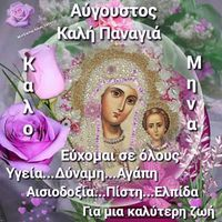 Related image New Month Greetings, Religion Quotes, Happy New Year 2020, Holy Spirit, Prayers, Christmas Ornaments, Holiday Decor, Image, Nature
