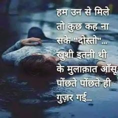 One Sided Love Quotes In Hindi : hindi quotes shayari google+ more life quote not quotes 1