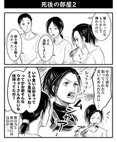 Attack On Titan Comic, Alien Girl, Aot Memes, Uzumaki Boruto, Rivamika, Ymir, Titans Anime, Manga Drawing, Kawaii
