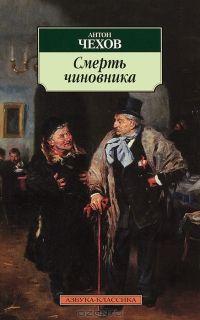"""Si tienes un buen nivel B de ruso puedes atreverte con esta corta lectura adaptada de la obra de Antón Chejov """"Muerte de un funcionario"""". #CulturaDeRusia #LiteraturaRusa #Chejov"""