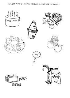 Ελένη Μαμανού: Διατροφή Cardio Equipment, Cooking Equipment, Weight Loss Juice, Fast Weight Loss, Healthy Kids, Healthy Eating, Autumn Crafts, Diy Garden Decor, Eating Habits