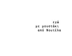 Eίμαι οι λέξεις μου και οι λέξεις, φτιάχνουν εικόνες... [στο μυαλό σου]