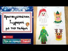 Χριστουγεννιάτικη ζωγραφική με την παλάμη μας εύκολα και γρήγορα | Easy palm art Christmas drawing - YouTube Drawing, Youtube, Decor, Decoration, Sketches, Decorating, Drawings, Youtubers, Draw