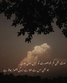 Urdu Quotes In English, Poetry Quotes In Urdu, Love Poetry Urdu, Love Poetry Images, Love Romantic Poetry, Best Urdu Poetry Images, Image Poetry, Movie Love Quotes, Heart Touching Love Quotes