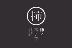 Kakino-kinoshita/VI design on Behance Typo Logo, Logo Branding, Branding Design, Logo Design, Typography, Japanese Logo, Japanese Graphic Design, Transportation Logo, Desing Inspiration