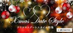 クリスマスデートスタイル特集 Web Banner, Advertising Design, Seasons, Christmas Ornaments, Holiday Decor, Photos, Xmas Ornaments, Pictures, Promotional Design