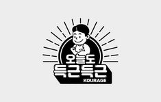 공지와 정보 – 인커리지 Minimal Graphic Design, Graphic Design Print, Korean Logo, Tea Logo, Logo Character, Logo Samples, Logo Branding, Logos, Symbol Logo