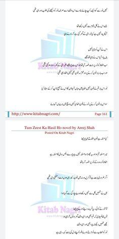 Famous Novels, Best Novels, Bano Qudsia Quotes, Namal Novel, Novels To Read Online, Romantic Novels To Read, Quotes From Novels, Urdu Novels, Hype Shoes