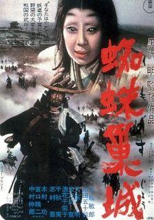 """黒澤明 「蜘蛛巣城」 Kurosawa Akira """"Throne of Blood"""""""