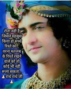 Krishna Mantra, Krishna Hindu, Radha Krishna Love Quotes, Radha Krishna Pictures, Radha Krishna Photo, Radhe Krishna, True Love Quotes, Quotes About God, Life Quotes Disney