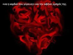 Της μάνας η καρδιά-Παντελής Θαλασσινός - YouTube Greek Music, Mothers Day Crafts, Hearts, Heart Broken, Girls