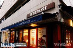 정갈하고 고풍스러운 「리치몬드」 #간판디자인 #디자인간판 #예쁜간판 #카페간판