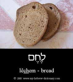 "How to say ""bread"" in Hebrew.  To hear it pronounced click the image or this link: http://www.my-hebrew-dictionary.com/bread.php"
