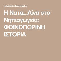 Η Νατα...Λίνα στο Νηπιαγωγείο: ΦΘΙΝΟΠΩΡΙΝΗ ΙΣΤΟΡΙΑ