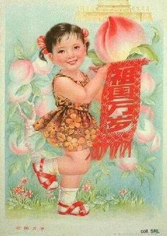 Long Live the Mother Country, 1983 - China Chinese Propaganda Posters, Chinese Posters, Chinese New Year Poster, New Years Poster, Vintage China, Vintage Art, Chinese Calendar, Spring Tree, Asian Love