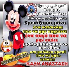 :) Greek Easter- fun Greek Easter, Hilarious, Funny, Mickey Mouse, Disney Characters, Fictional Characters, Lol, Album, Greece