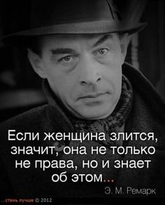 Russian Humor, Truth Of Life, Body And Soul, Photo Quotes, History Facts, Collaboration, Life Hacks, Encouragement, Wisdom