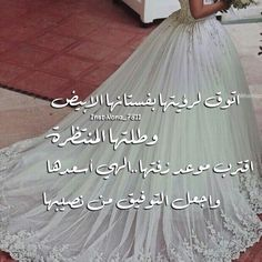Arab Wedding, Wedding Day, Bride Quotes, Manga Anime One Piece, Hair Upstyles, Happy Birthday Pictures, Artsy Photos, Spring Aesthetic, Girly Pictures