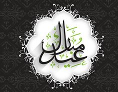 """Check out new work on my @Behance portfolio: """"Eid mubarak galligraphy greeting card"""" http://on.be.net/1IASL4s"""