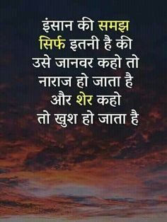Latest Emotional quotes images in hindi Good Thoughts Quotes, Good Life Quotes, Love Quotes, Funny Quotes, Attitude Quotes, Shyari Quotes, Status Quotes, Romantic Quotes, Poetry Quotes