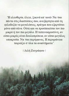 Greek Quotes, Texts, Beautiful Pictures, Inspirational Quotes, Sayings, Words, Life Coach Quotes, Lyrics, Pretty Pictures