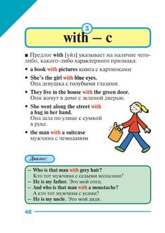English Prepositions, English Grammar, Teaching English, Learn English, English Language, Russian Language Learning, English For Beginners, Vocabulary, Teacher
